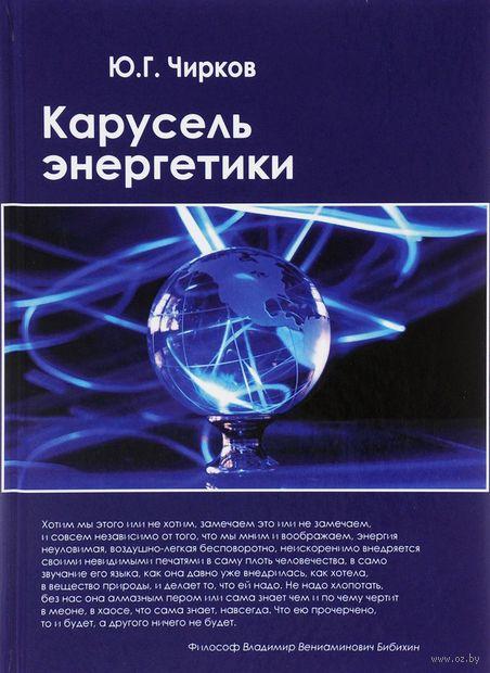 Карусель энергетики — фото, картинка