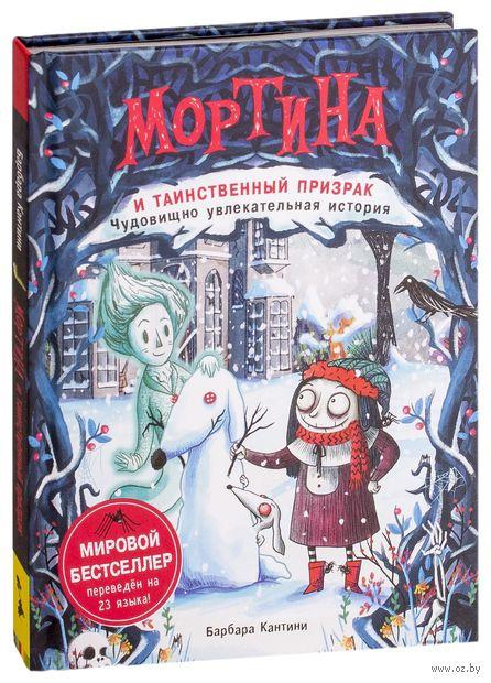 Мортина и таинственный призрак — фото, картинка