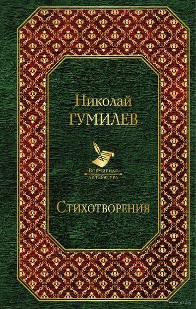 Николай Гумилев. Стихотворения — фото, картинка