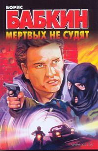 Мертвых не судят (м). Борис Бабкин