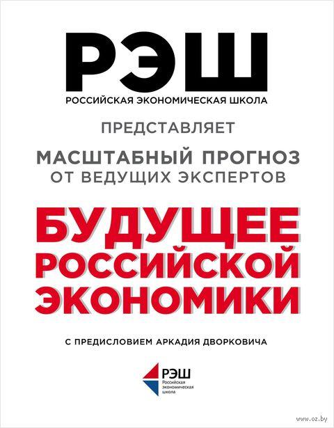 Будущее российской экономики — фото, картинка