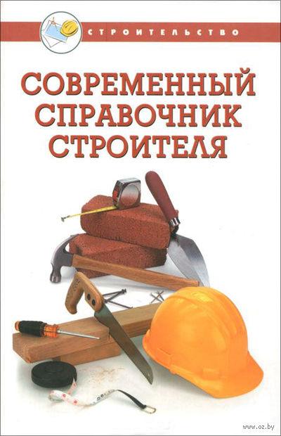 Современный справочник строителя. Вадим Руденко