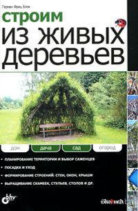 Строим из живых деревьев. Герман Блок