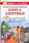 Золотая народная книга здоровья. Тайные целебные травы и вещества, сила которых проверена столетиями. Мария Краснова