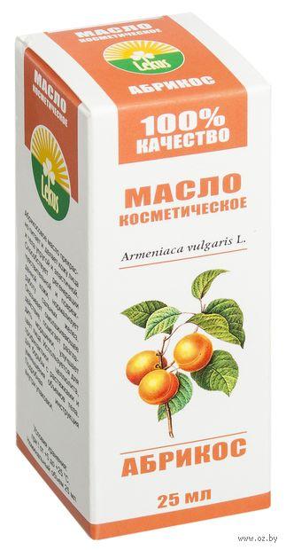 """Масло косметическое """"Абрикос"""" (25 мл)"""