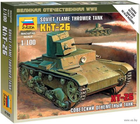 Советский огнеметный танк ХТ-26 (масштаб: 1/100)