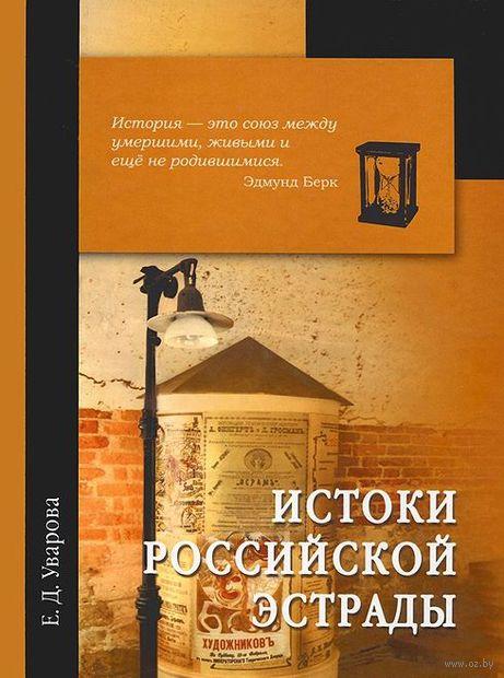 Истоки российской эстрады. Е. Уварова