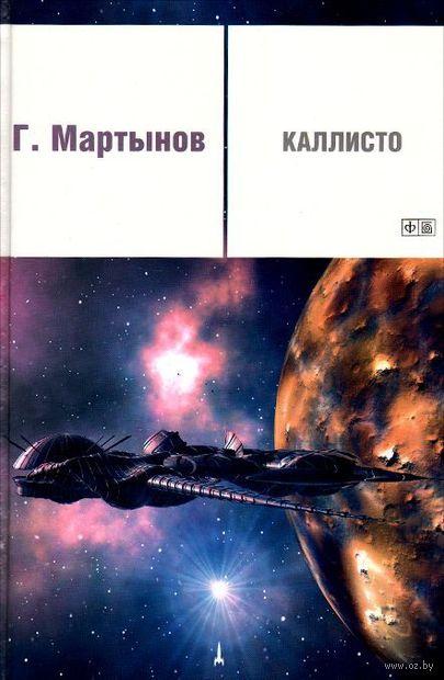 Каллисто. Георгий Мартынов