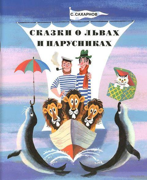 Сказки о львах и парусниках. Святослав Сахарнов
