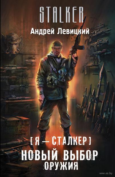 Новый выбор оружия. Андрей Левицкий
