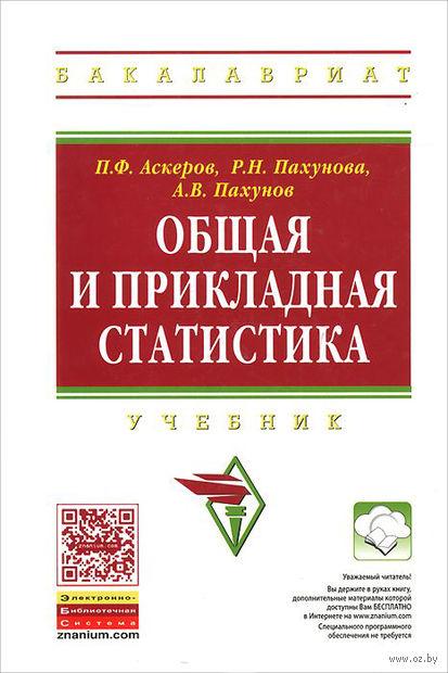 Общая и прикладная статистика. Антон Пахунов, Лариса Пахунова, Пулат Аскеров