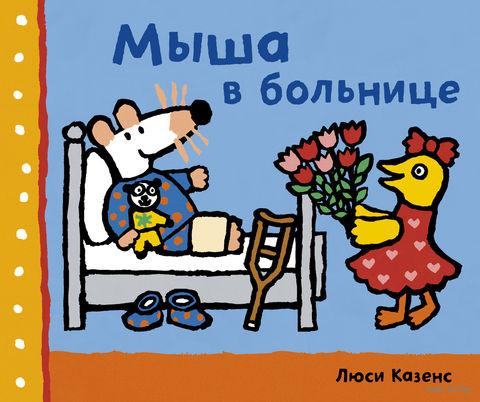 Мыша в больнице — фото, картинка