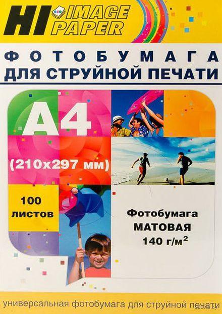 Фотобумага матовая односторонняя (100 листов, 140 г/м, А4)