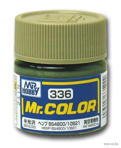 Краска Mr. Color (hemp, C336)