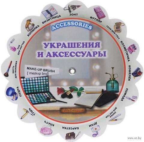 Украшения и аксессуары. Иллюстрированный тематический словарь
