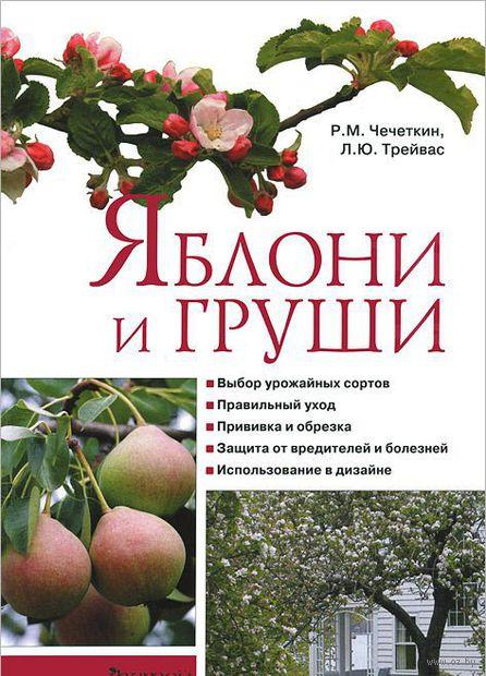 Яблони и груши. Л. Трейвас, Руслан Чечеткин