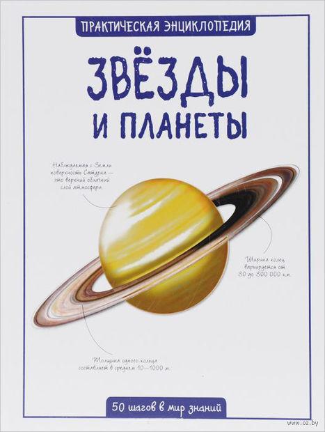 Звезды и планеты. Сью Беклейк