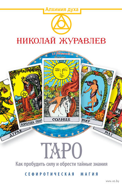 Таро. Как пробудить силу и обрести тайные знания. Сефиротическая магия. Николай Журавлев