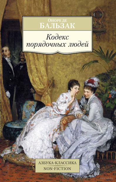 Кодекс порядочных людей. Оноре де Бальзак