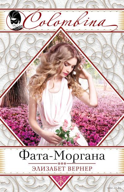 Фата-Моргана (м). Элизабет Вернер