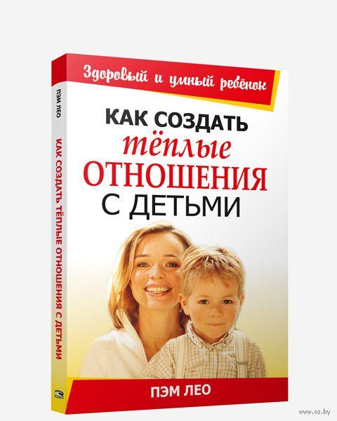 Как создать теплые отношения с детьми — фото, картинка