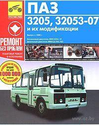 ПАЗ 32053-07. Руководство по эксплуатации, техническому обслуживанию и ремонту — фото, картинка