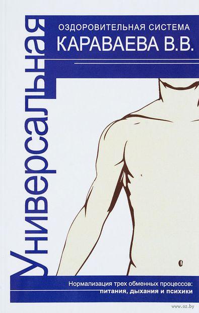 Универсальная оздоровительная система. Нормализация трех обменных процессов: питания, дыхания и психики