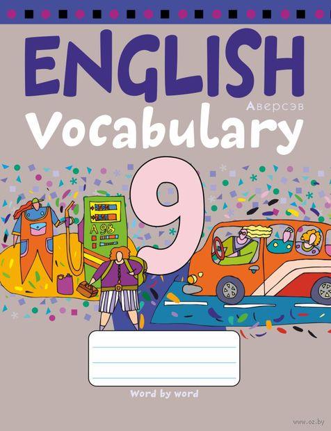 Тетрадь-словарик по английскому языку. 9 класс — фото, картинка