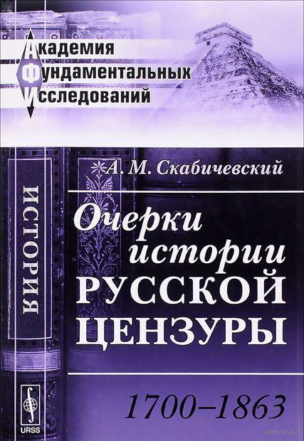 Очерки истории русской цензуры 1700-1863 — фото, картинка