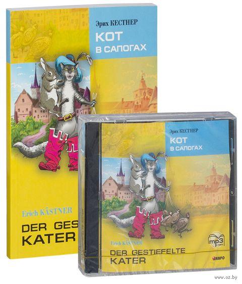 Der Gestiefelte Kater (+ CD) — фото, картинка