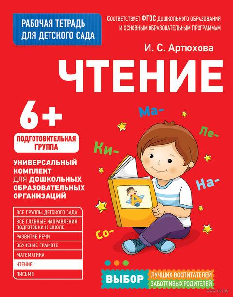 Рабочая тетрадь для детского сада. Чтение. Подготовительная группа — фото, картинка