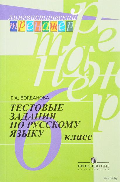 Тестовые задания по русскому языку. 6 класс — фото, картинка