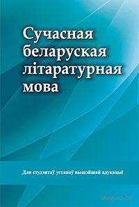 Сучасная беларуская літаратурная мова — фото, картинка