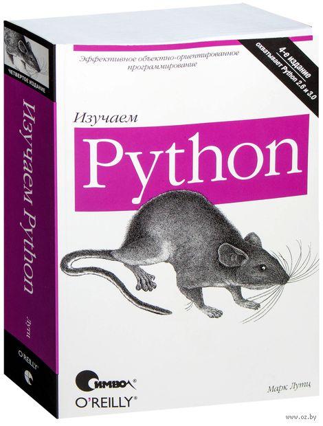 Изучаем Python. Марк Лутц