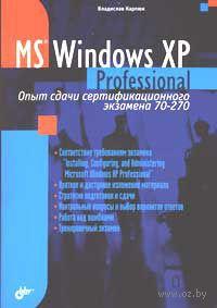Microsoft Windows XP Professional. Опыт сдачи сертификационного экзамена 70-270. Владислав Карпюк