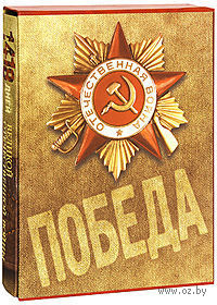 1418 дней Великой Отечественной войны — фото, картинка