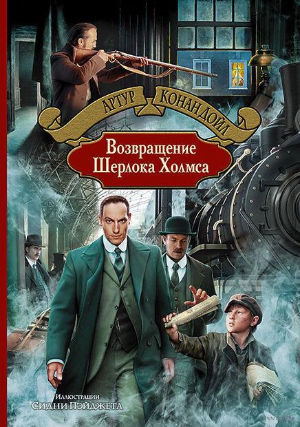 Возвращение Шерлока Холмса. Сэр Артур  Конан Дойл