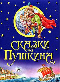 Сказки Пушкина. Александр Пушкин