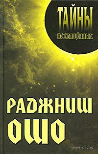 Раджниш Ошо. Александр Грицанов