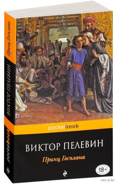 Принц Госплана (м). Виктор Пелевин