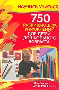 750 развивающих упражнений для детей дошкольного возраста. Пэм Скиллер