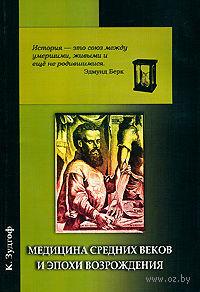 Медицина Средних веков и эпохи Возрождения. Карл Зудгоф