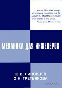 Механика для инженеров. Юрий Липовцев, Ольга Третьякова