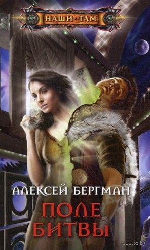 Поле битвы. Алексей Бергман