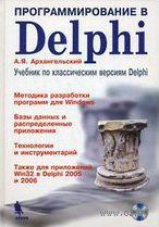 Программирование в Delphi. Учебник по классическим версиям Delphi (+ CD). Алексей Архангельский