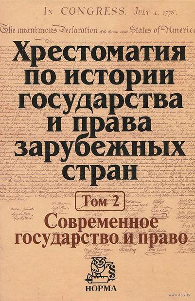Хрестоматия по истории государства и права зарубежных стран. В 2-х томах. Том 2. Современное государство и право