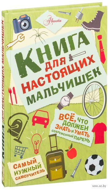 Книга для настоящих мальчишек — фото, картинка