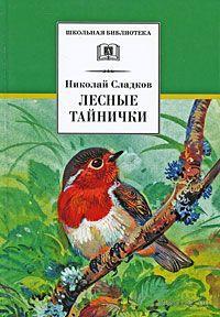 Лесные тайнички. Николай Сладков