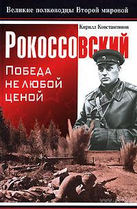 Рокоссовский. Победа не любой ценой — фото, картинка