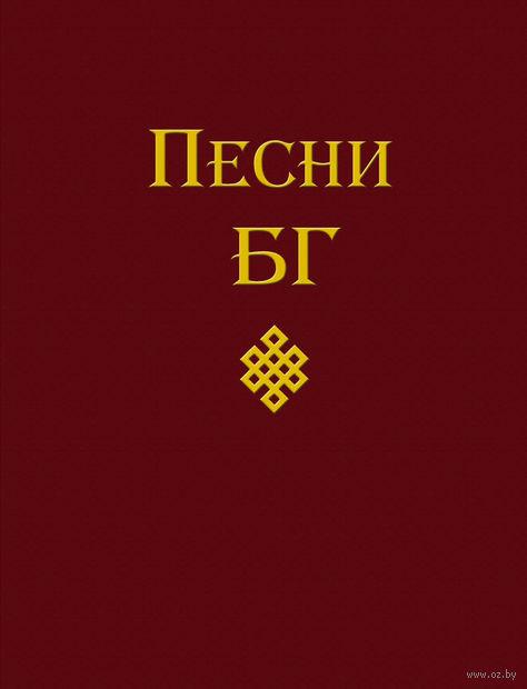 Песни БГ. Борис Гребенщиков